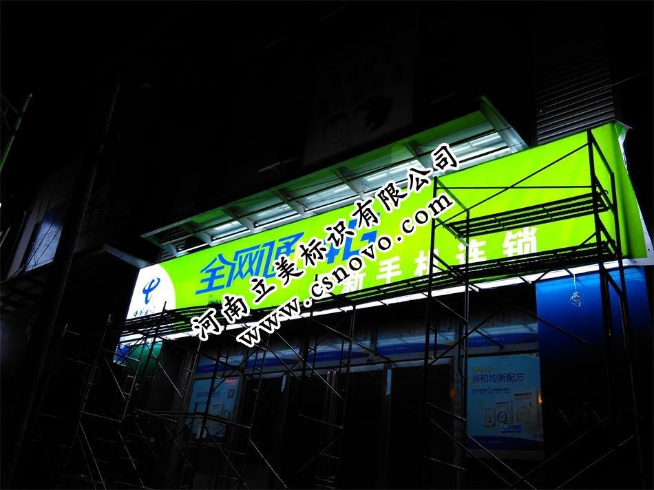 中国电信3M灯箱布贴膜画面灯箱招牌 全网通4G店面
