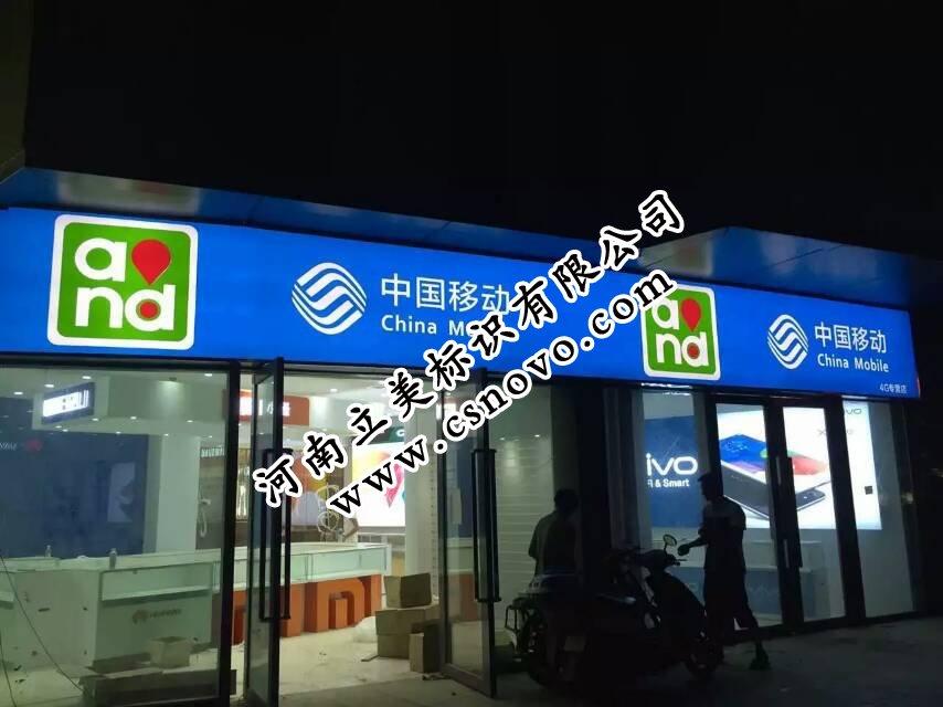 中国移动3M灯布+3M贴膜画面灯箱招牌